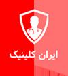 ایران کلینیک