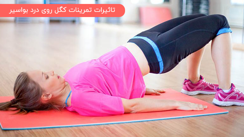[عکس: Effect-of-Kegel-exercises-on-hemorrhoids-pain.jpg]