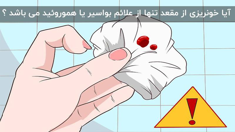 آیا خونریزی از مقعد تنها از علائم بواسیر یا هموروئید می باشد؟