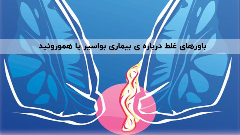 باورهای اشتباه و رایج دربارهی بیماری بواسیر یا هموروئید