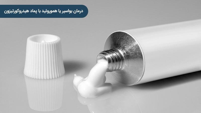 کاربرد داروی هیدروکورتیزون در درمان بواسیر یا هموروئید، خطرات و تداخلات دارویی