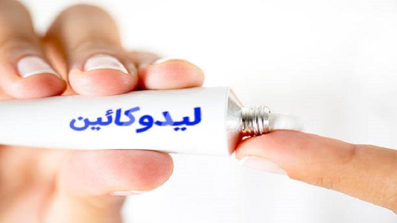 موارد مصرف و عوارض جانبی پماد لیدوکائین موضعی