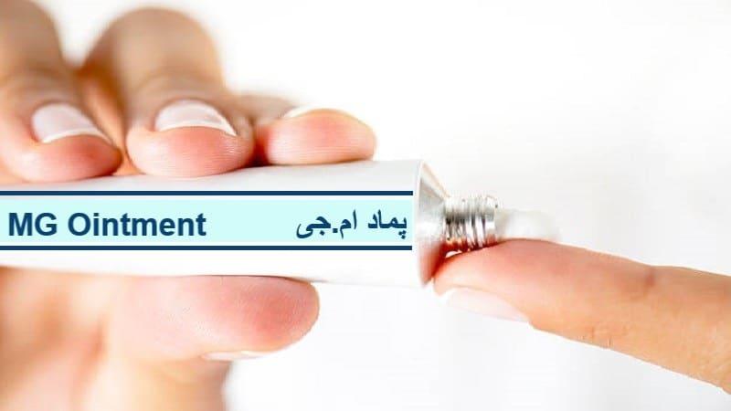 درمان بواسیر با پماد ام جی