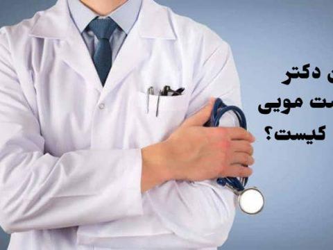 دکتر کیست مویی ایران کلینیک