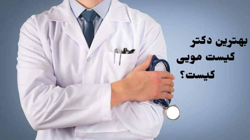 [تصویر:  pilonidal-sinus-doctor.jpg]
