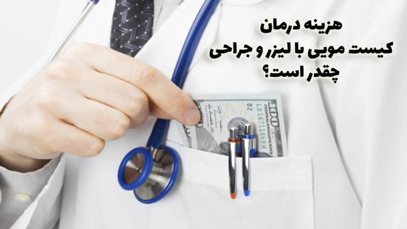 هزینه عمل کیست مویی با لیزر و جراحی در تهران